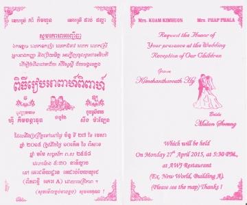 Vouth Wedding 3